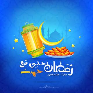 صور رمضان احلى مع حسن