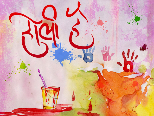 Holi images for school project
