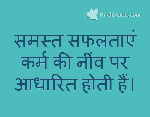 All Successes - HindiStatus