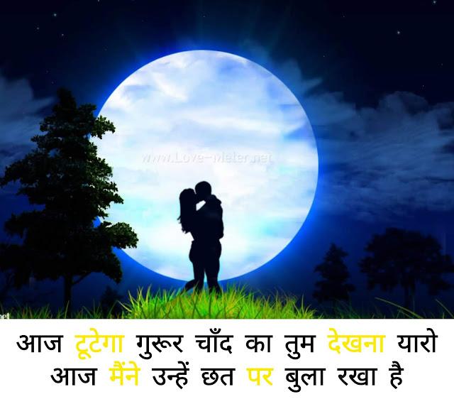 Aaj Tootega Guroor Chaand Ka Chaand Shayari