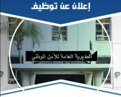 المديرية العامة للأمن الوطني تفتح مسابقة توظيف
