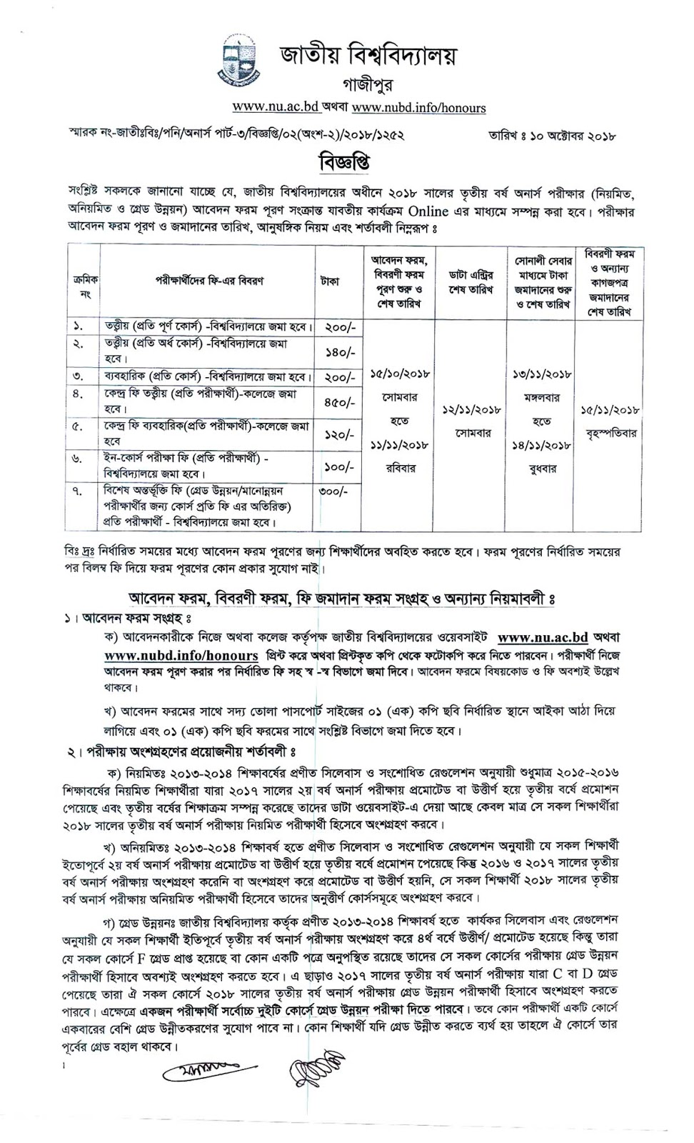 Honours 3rd year form fill up notice 2018
