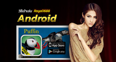royal1688 android