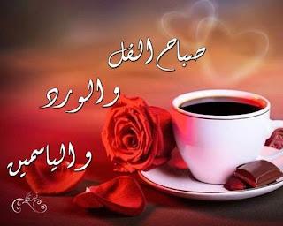 صباح الخير , صور صباحية مع ادعية , صباح الورد والفل والياسمين والجمال للأحباب