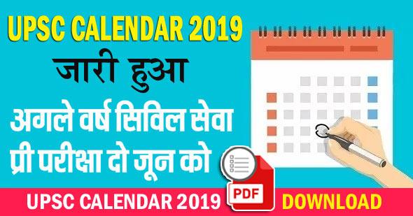 upsc calendar 2019