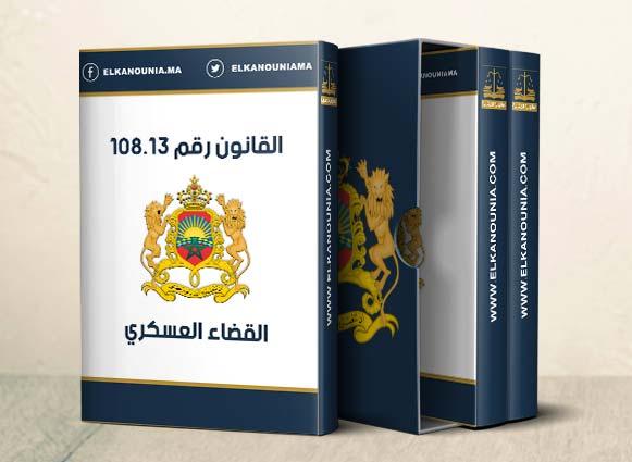 القضاء العسكري PDF