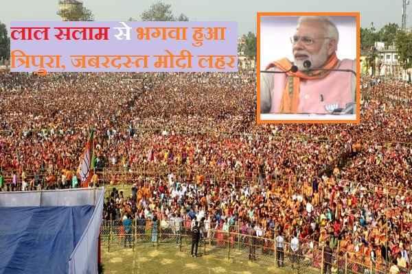 pm-narendra-modi-tripura-rally-crowd-hinted-modi-lahar-against-manik-sarkar