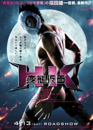 Hentai Kamen : Forbidden Superhero (Movie 01) BD