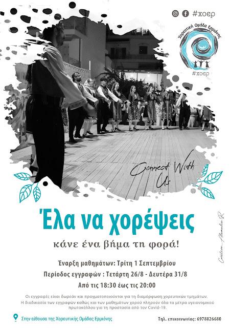 Ξεκινούν οι εγγραφές & τα μαθήματα στη Χορευτική Ομάδα Ερμιόνης
