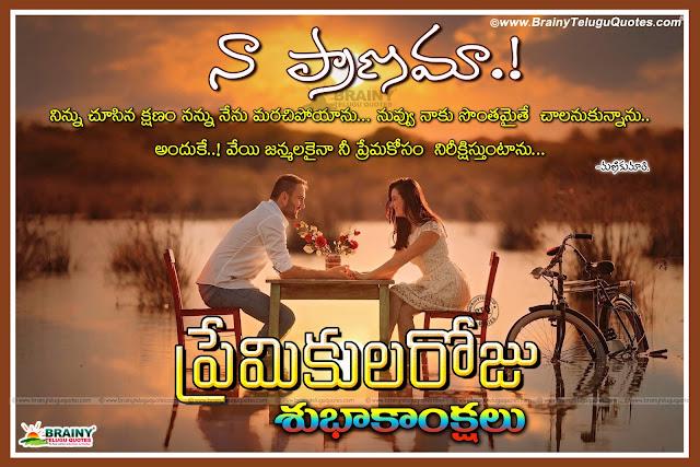 love poetry in telugu, telugu love poetry by manikumari, latest telugu love hd wallpapers