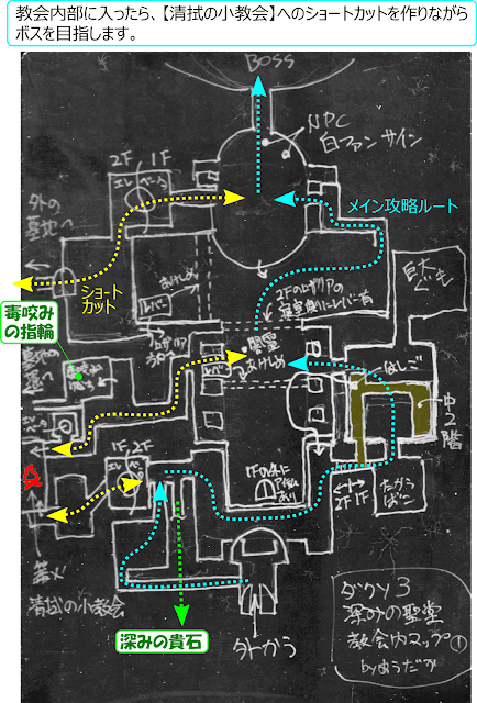 DarkSouls3 深みの聖堂 攻略 地図 マップ 教会内