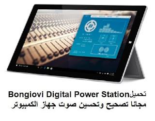 تحميل Bongiovi Digital Power Station مجانا برنامج تصحيح وتحسين صوت جهاز الكمبيوتر