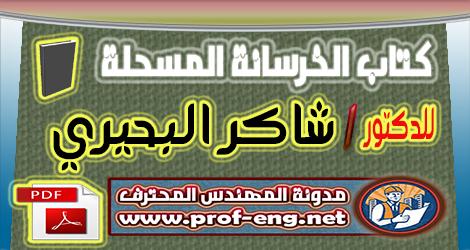 كتاب الدكتور شاكر البحيري pdf | تصميم المنشآت الخرسانية المسلحة للدكتور شاكر البحيري