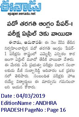 AP SSC English Paper 1 Date Changed due to MLC Elections