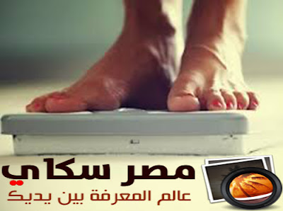 تسع عادات خاطئة تمنع المرأة من انقاص وزنها اثناء الرجيم