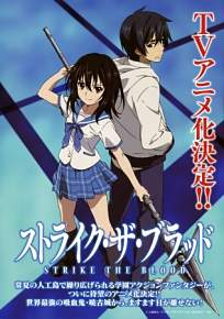 Strike the Blood Temporada 2×02