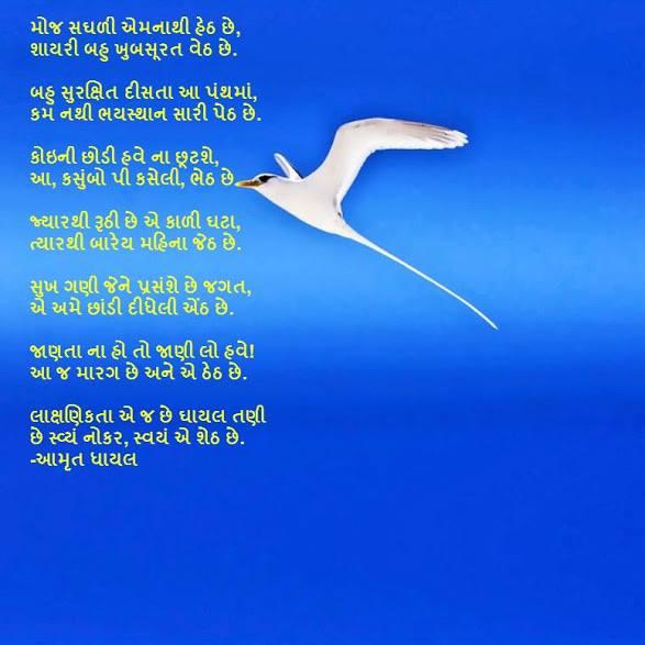 Mouj Saghdi Emnathi Heth Che Famous Gujarati Gazal By Amrut Ghayal