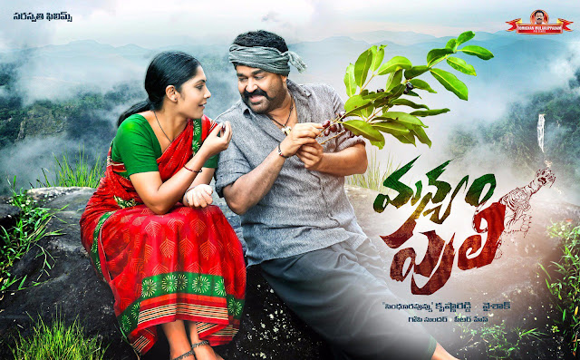 manyampuli latest hd posters