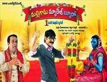 فيلم Malligadu Marriage Bureau