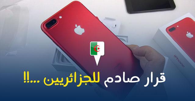 خبر صادم لكل الجزائريين ! الدولة لم تتراجع على قانون من إستيراد الهواتف الذكية