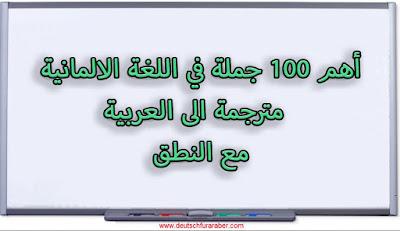 فيديو حلقة 2 : أهم 100 جملة في اللغة الالمانية  مترجمة الى العربية  مع النطق