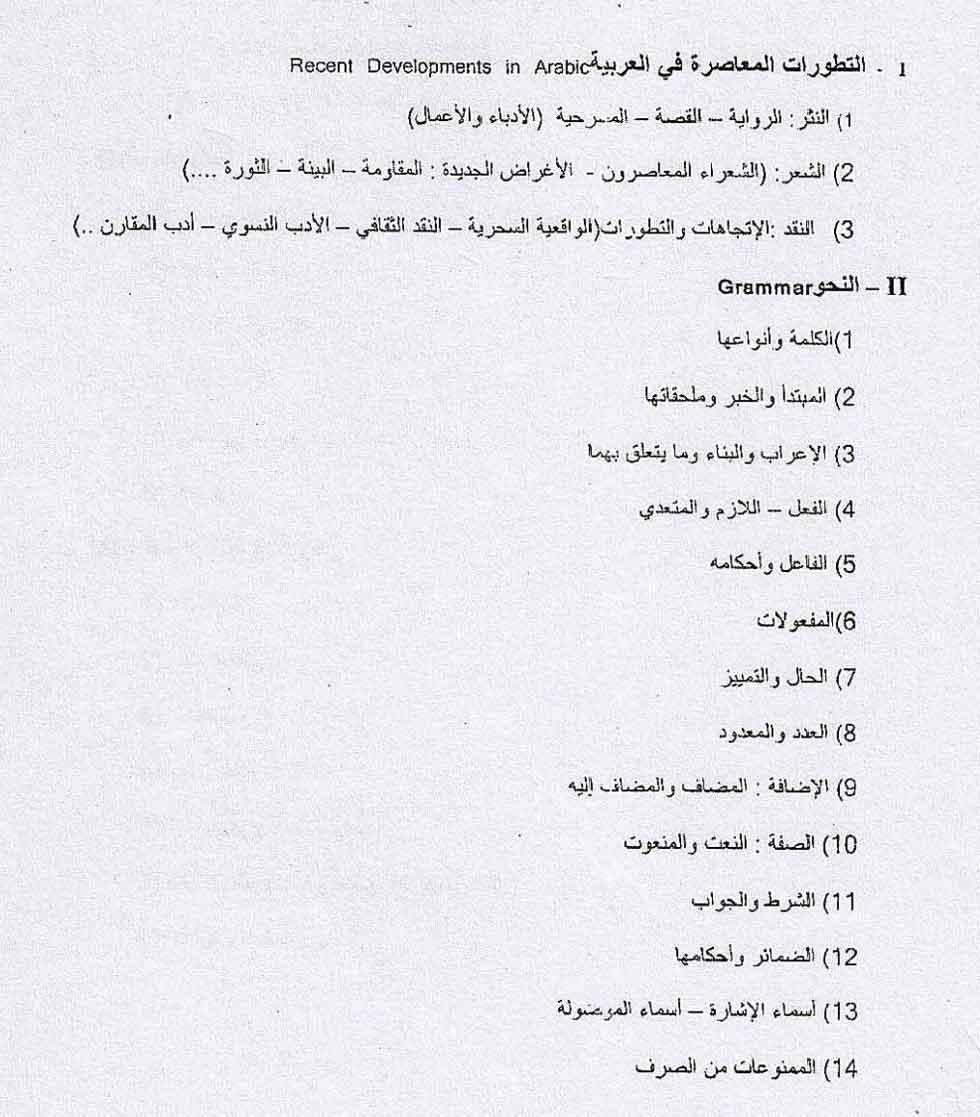 HIGHER SECONDARY SCHOOL TEACHER (JUNIOR) ARABIC- KERALA