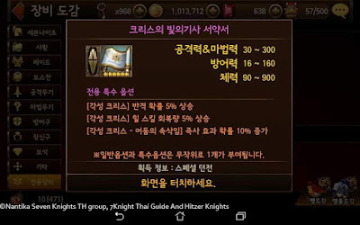 Dedicated Item Option Seven Knights