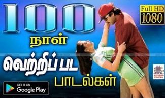 Vetri Kanna Paadalkal | 100 Days Songs