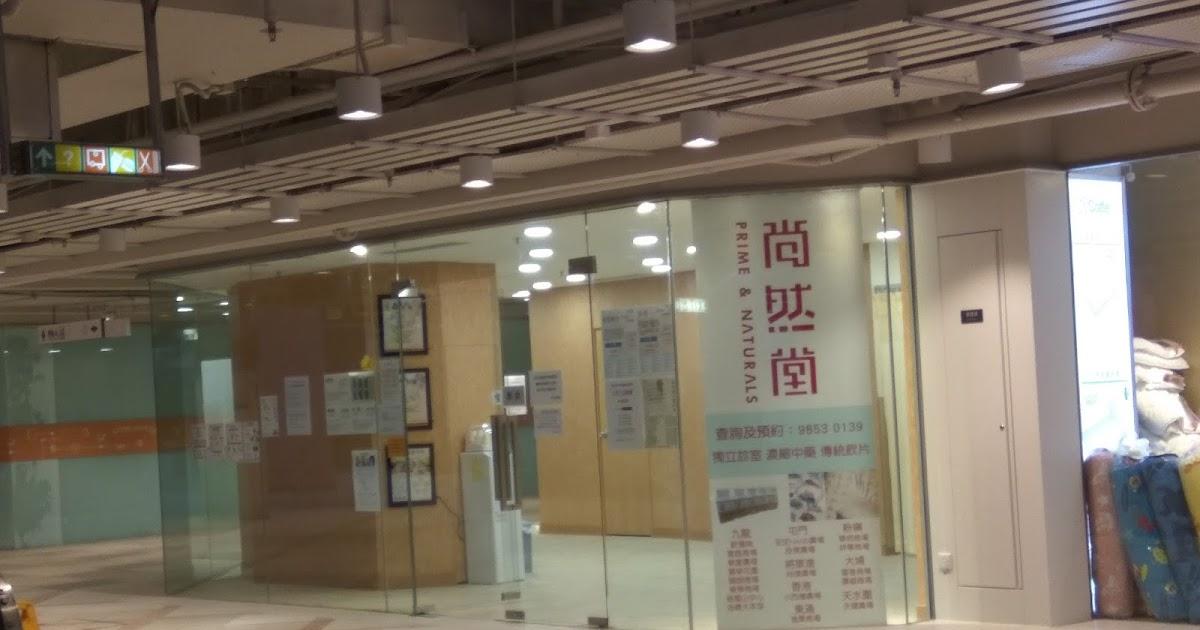 尚然堂(堂友資訊站)Prime & Naturals Patients Corner: 尚然堂(樂華) Lok Wah Clinic