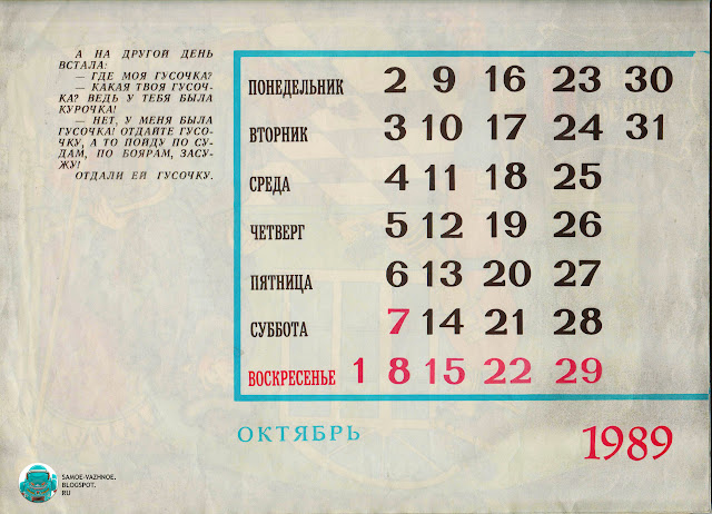 Детский календарь Русские народные сказки в обработке А. Н. Толстого 1989 художник А. Канделаки СССР, советский.