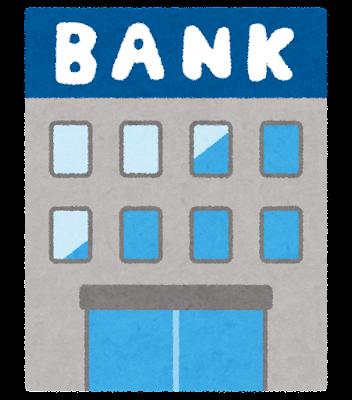 銀行のイラスト(お金)
