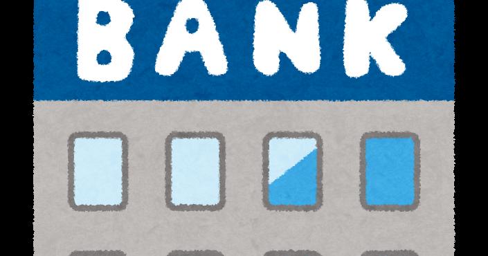 銀行のイラスト(お金) | かわいいフリー素材集 いらすとや