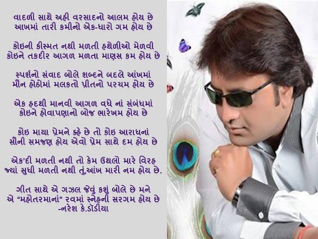 वादळी साथे अही वरसादनो आलम होय छे Gujarati Gazal By Naresh K. Dodia