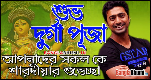 Happy Durga Puja Dev Adhikari Bengali Actor Wallpaper Free Download