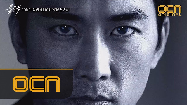 OCN新戲《Black》首波宋承憲 高雅拉角色預告公開