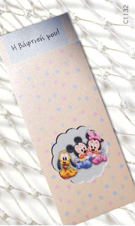 mickey-minnie mouse greek christening invitations