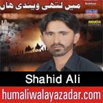 http://www.humaliwalayazadar.com/2016/10/shahid-ali-nohay-2017.html