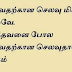 Tamil Kavithai | Life Kavithai
