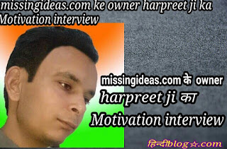 missingideas.com ke owner harpreet Kumar ji ka motivation interview