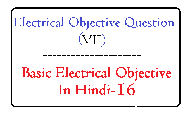electrician objective question in hindi ,  iti electrician quiz. electrician cometion exam pdf ,basic electrical engineering,electrical engineering,electrician theory in hindi,electrical engineering questions,electrical engineering book in hindi,electrical engineering quiz in hindi,electrical engineering theory in hindi pdf,top electrical engineering books in hindi,electrical objective book in hindi,basic electrical mcq in hindi,electrician objective question in hindi