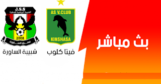 بث مباشر مشاهدة مباراة شبيبة الساورة وفيتا كلوب 02-02-2019