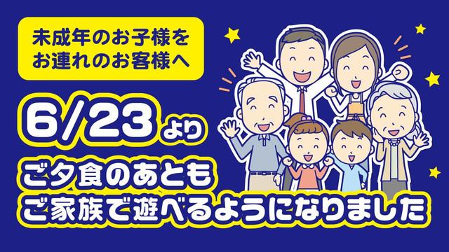 Łagodniejsze Japońskie przepisy dotyczące gier arcade