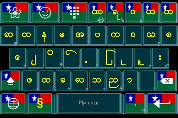 Paon Myanmar Keyboard APK