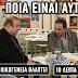 ΤΕΣΤ: Μπορείτε να βρείτε τις ελληνικές σειρές από μόνο μια σκήνη;