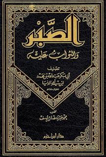 تحميل كتاب الصبر والثواب عليه لابن أبي الدنيا