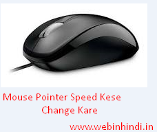 mouse pointer speed kese change kare