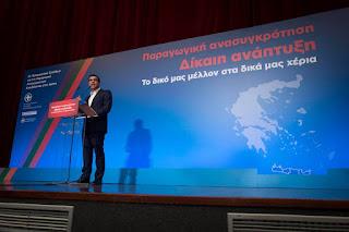 Αλέξης Τσίπρας: Θέλουμε μια ανάπτυξη που θα σημαίνει κάτι έμπρακτα για τον καθημερινό πολίτη, για τον αγρότη, τον εργαζόμενο, τον επιχειρηματία, τους νέους – VIDEO