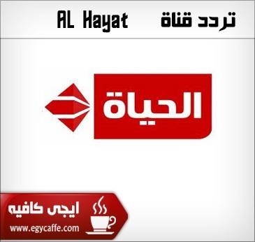 تردد قناة الحياة Al Hayat 1