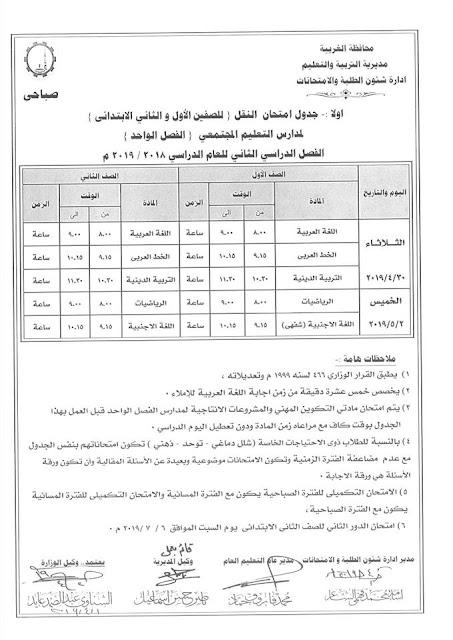"""رسمي ومختوم من الوزير """"جداول امتحانات نهاية العام 2019"""" الترم الثاني لمحافظات مصر 9 6/4/2019 - 5:34 م"""