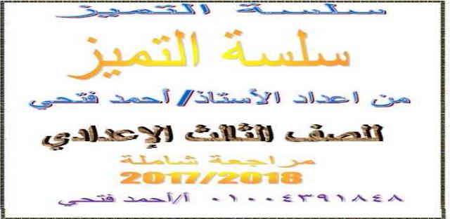 سلسله التميز لماده اللغه العربية للصف الثالث الاعدادي